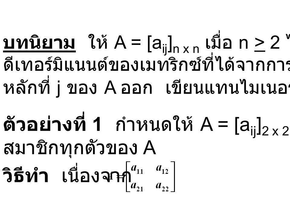 ตัวอย่างที่ 1 กำหนดให้ A = [aij]2 x 2 จงหาไมเนอร์ของ สมาชิกทุกตัวของ A